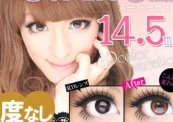 Les jeunes asiatiques très accros aux lentilles cosmétiques…